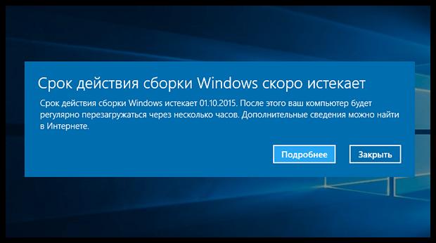 Как убрать «Срок действия вашей лицензии Windows 10 истекает»