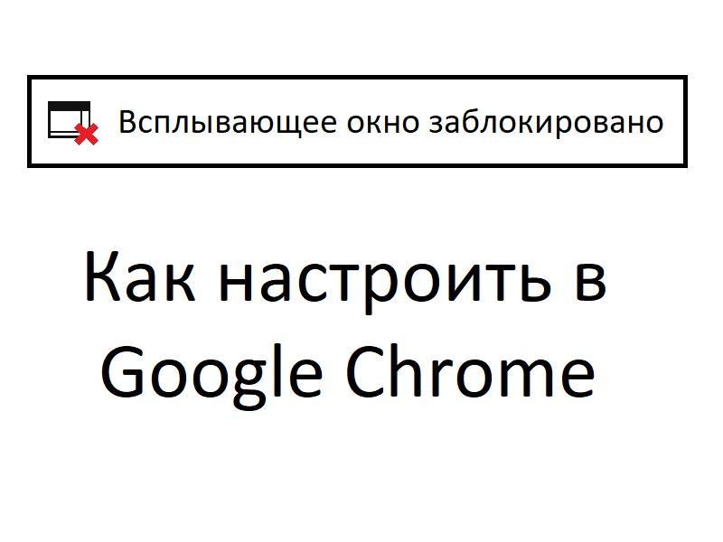 Всплывающие окна в Google Chrome
