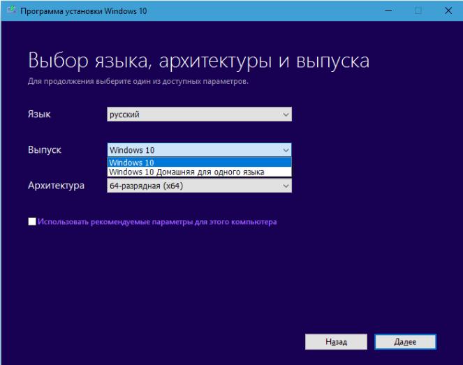 Выбор языка при установке Windows 10