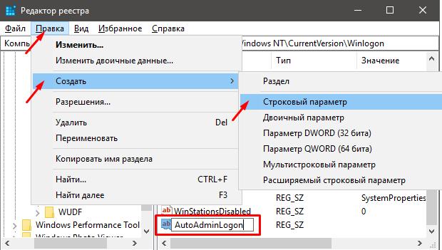 AutoAdminLogon строковый параметр