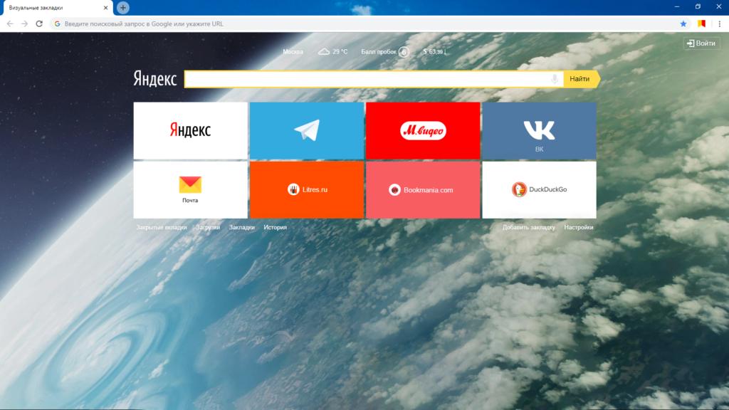 Вид визуальных закладок Яндекса