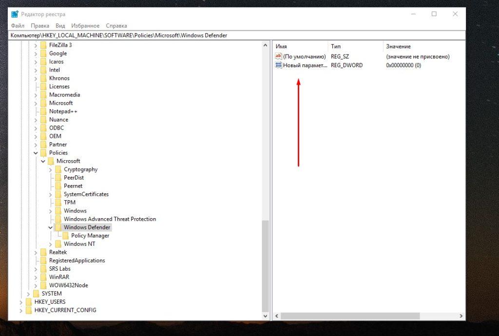 HKEY_LOCAL_MACHINE\SOFTWARE\Policies\Microsoft\Windows Defender