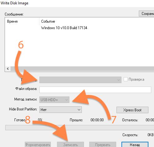 Метод записи USB+HDD
