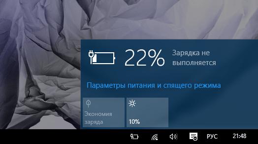 Зарядка не ноутбуке не выполняется