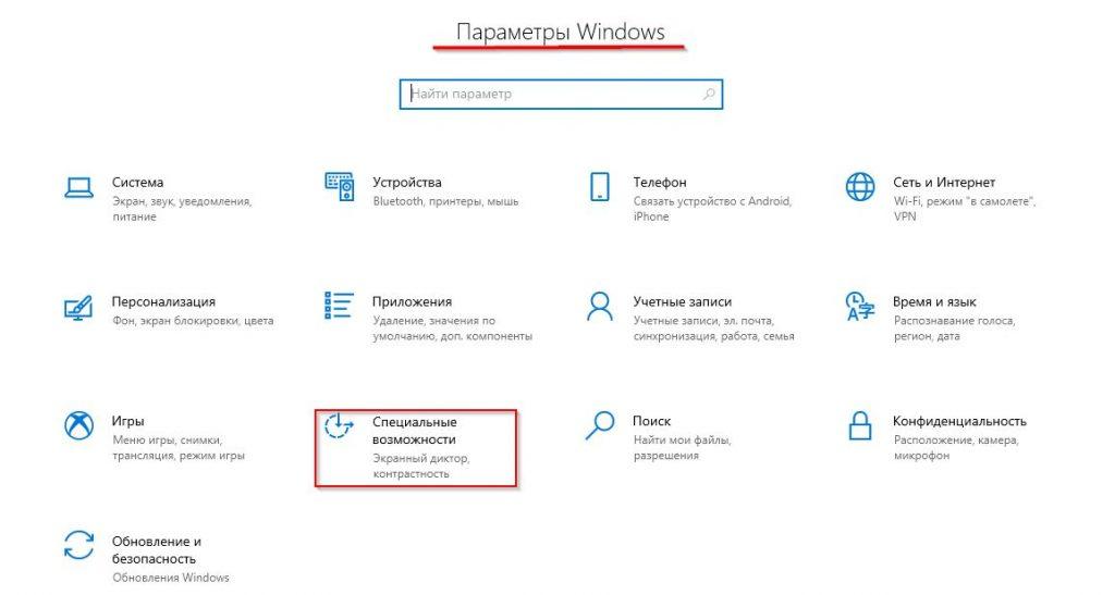 специальные возможности Windows