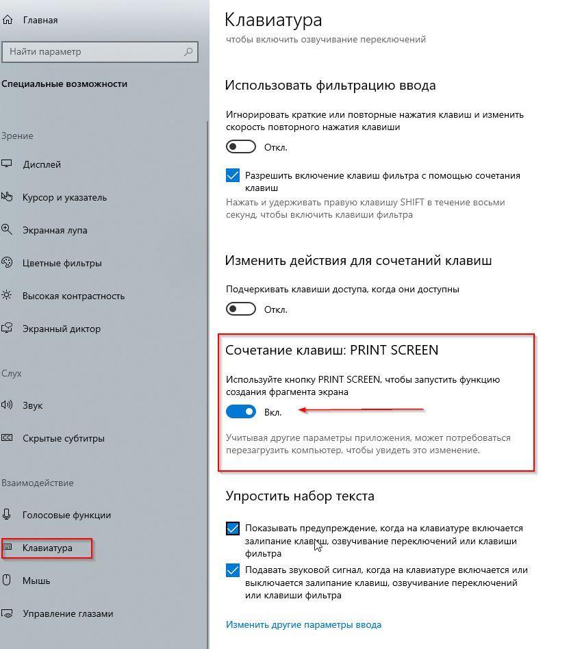 включить кнопку PrintScreen на Windows