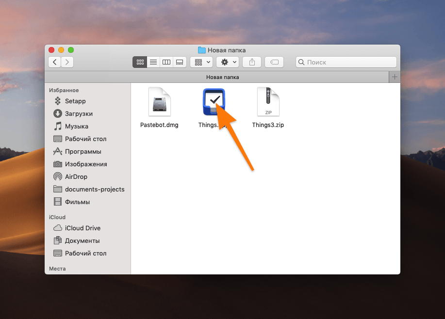 Окно Finder с распакованной программой