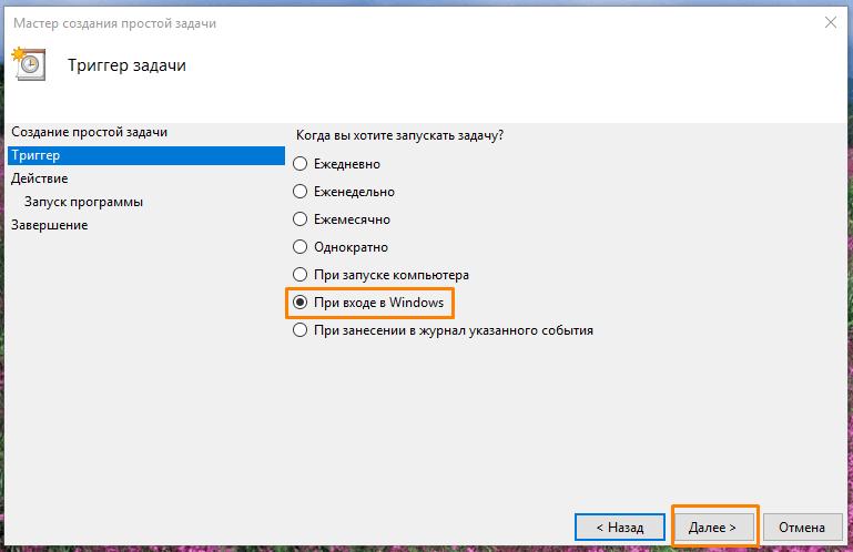 «При входе в Windows»