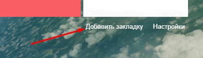 Добавить закладку в начальном экране Google Chrome
