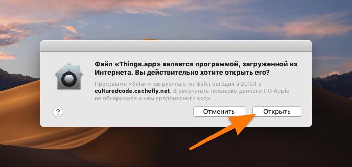 Окно системы защиты macOS