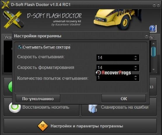 D-Soft Flash Doctor для форматирования