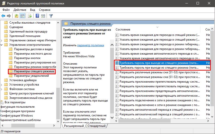 Трбеование пароля при выходе из спящего режима