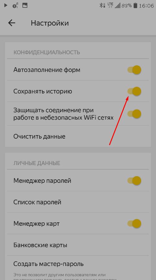 Как отменить сохранение истории с мобильном Яндекс.Браузере