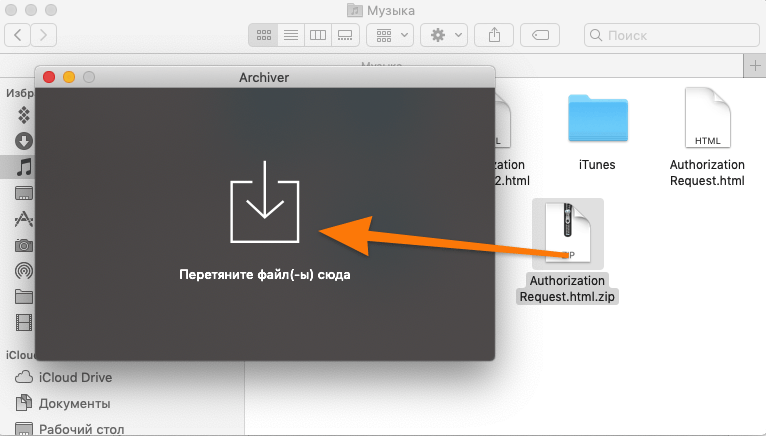 archiver macos
