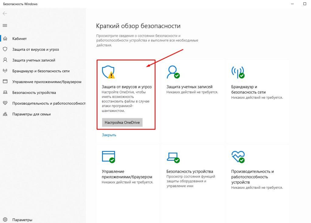 Защита от вирусов и угроз в Windows 10