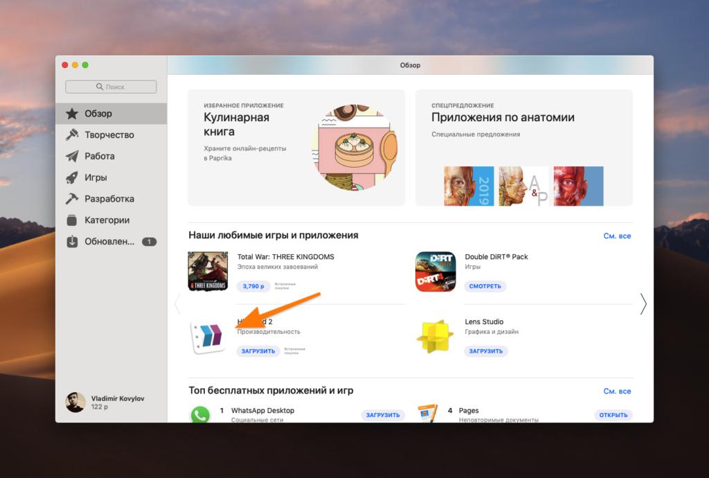 Главная страница Mac App Store