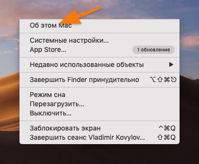 Пункт «Об этом Mac»