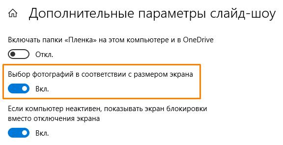Параметры слайд-шоу