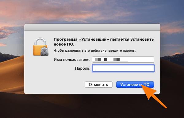 Окно ввода пароля администратора