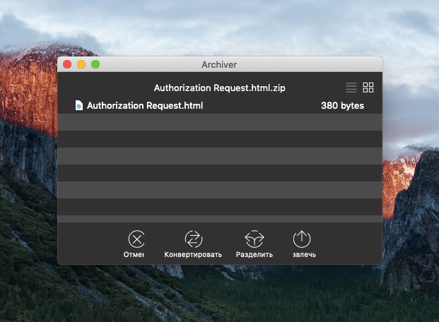archiver authorization
