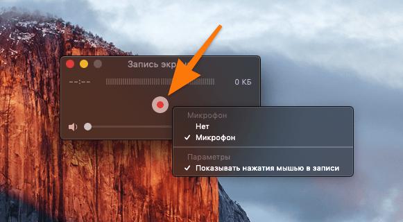 запись с экрана mac os