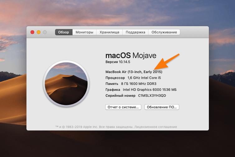 Окно Об этом Mac