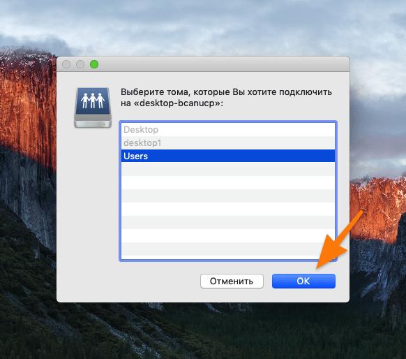 users том для подключения