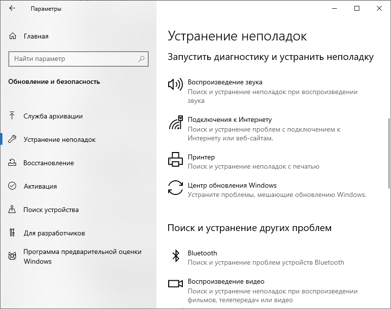 Меню «Устранение неполадок» в Windows 10