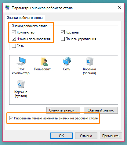 Изменить значки с помощью темы Виндоус 10