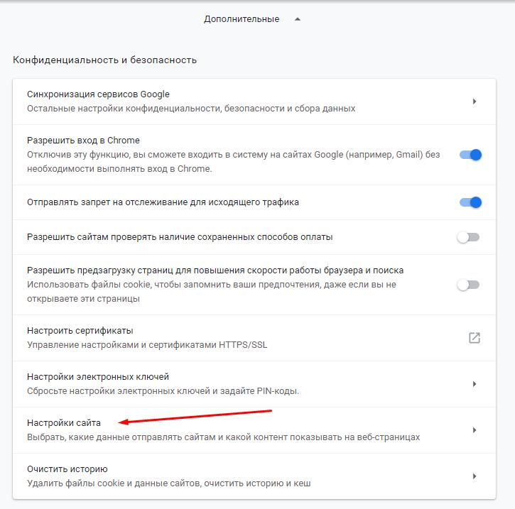 Конфиденциальность и безопасность в Chrome