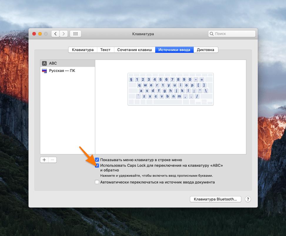 Использовать Caps Lock для переключения на клавиатуру «ABC» и обратно