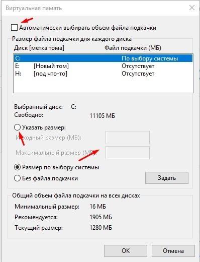 Виртуальная память на Windows 10