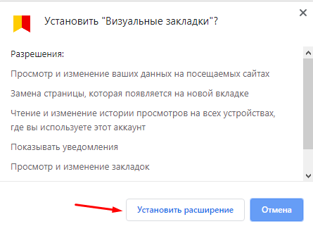 Установка расширения от Яндекса
