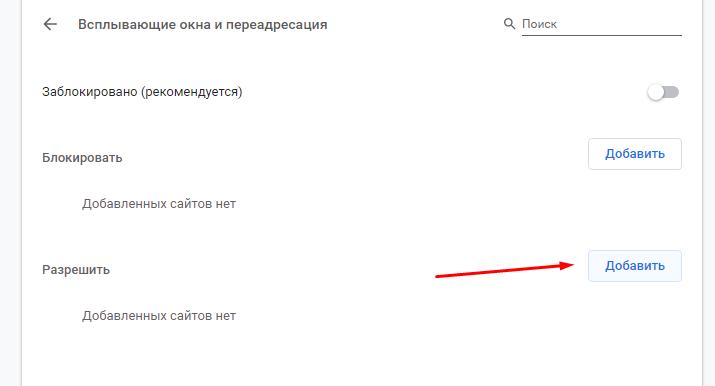 Разрешить всплывающие окна для одного сайта в Chrome