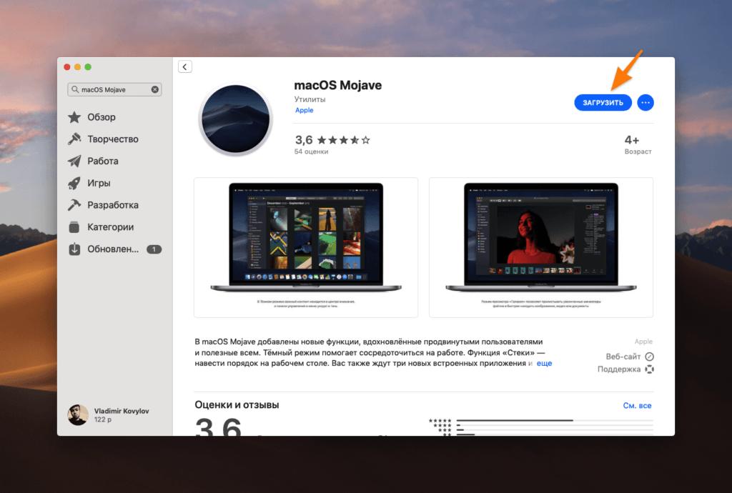 загрузить macOS Mojavе
