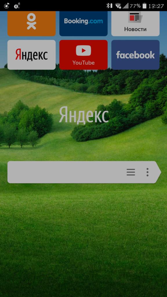 Вид главной страницы мобильного Яндекс.Браузера