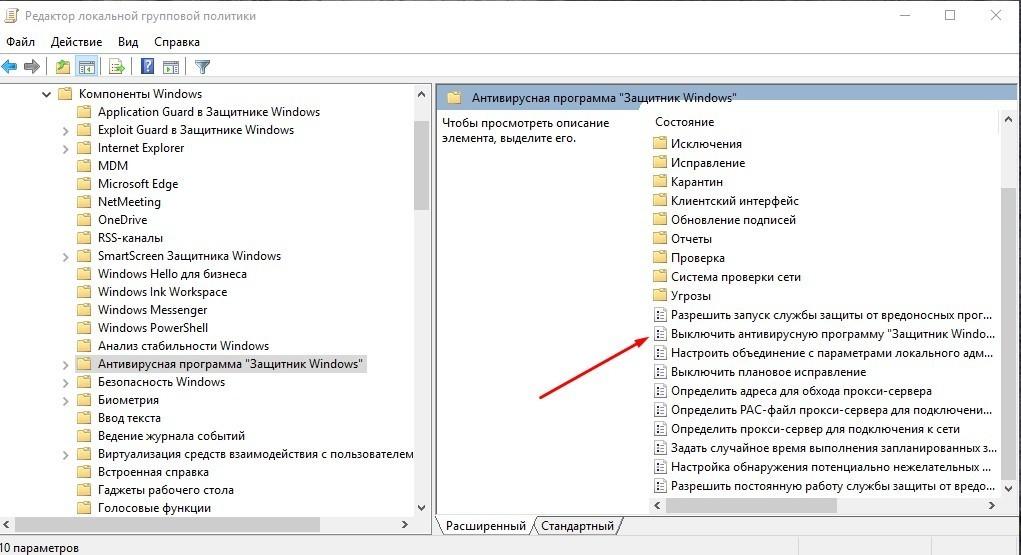 Выключить Защитник Windows через компоненты
