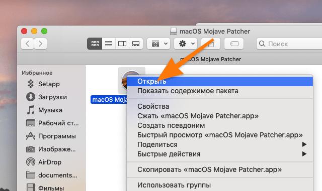 Файл с macOS Mojave Patcher