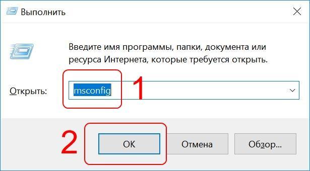 Запускаем msconfig
