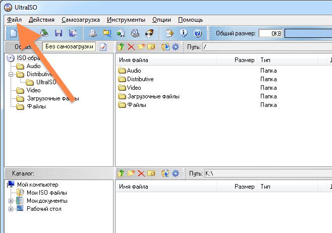 ISO-файл на флешку