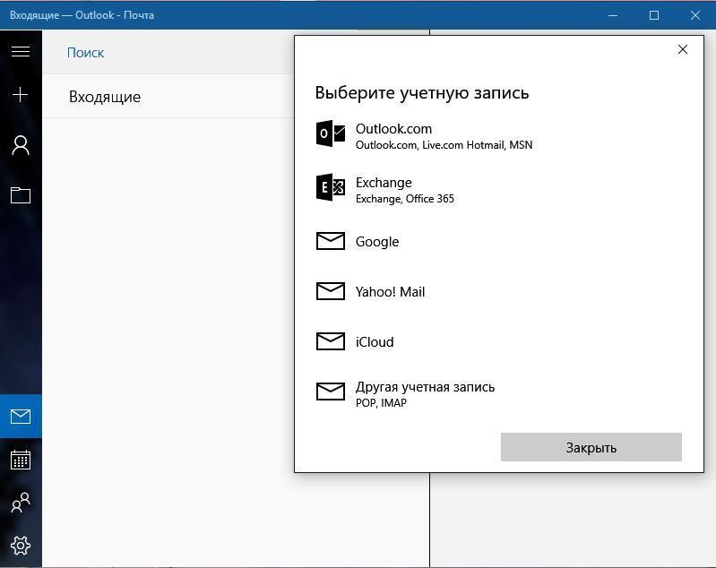 Почта Windows 10