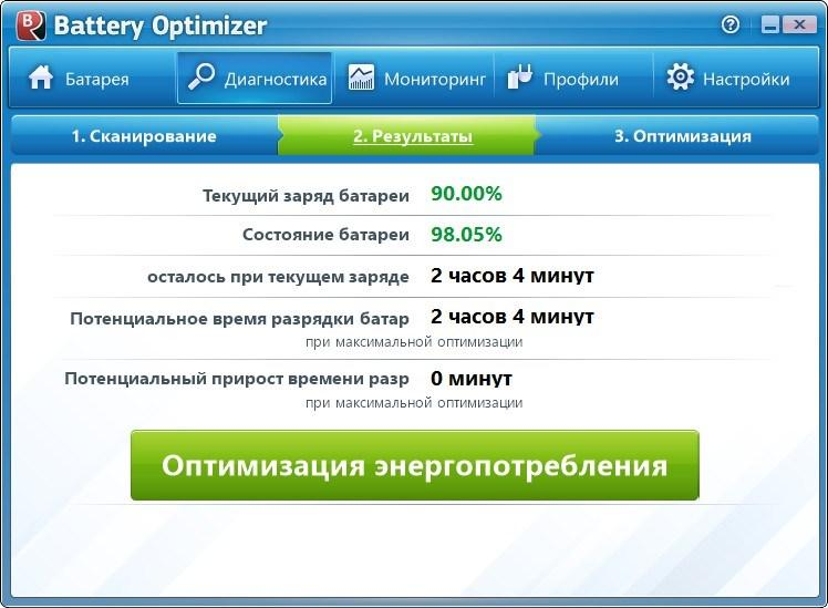 Battery Optimizer программа