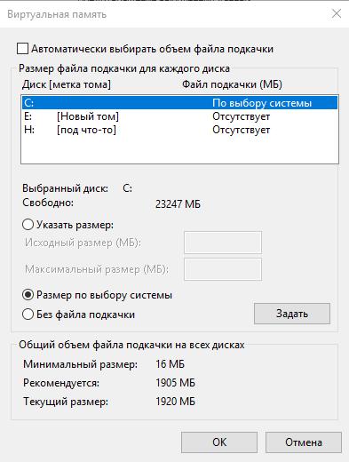 Объем файла подкачки