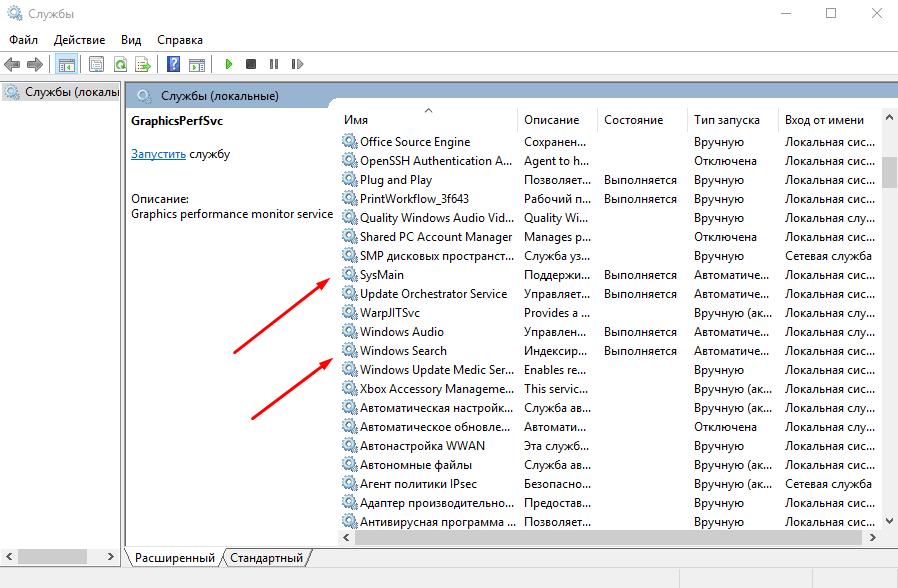 Windows Search в службах