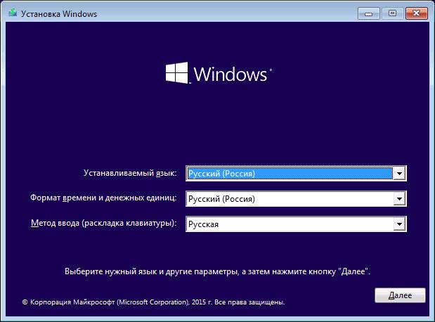 Выбор языка при установке Виндоус 10