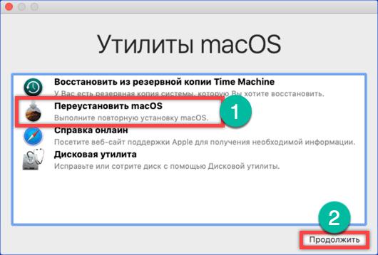 Переустановка macOS