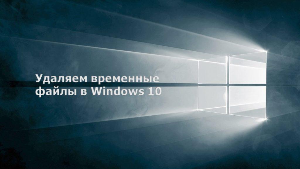 Удаляем временные файлы в Windows 10