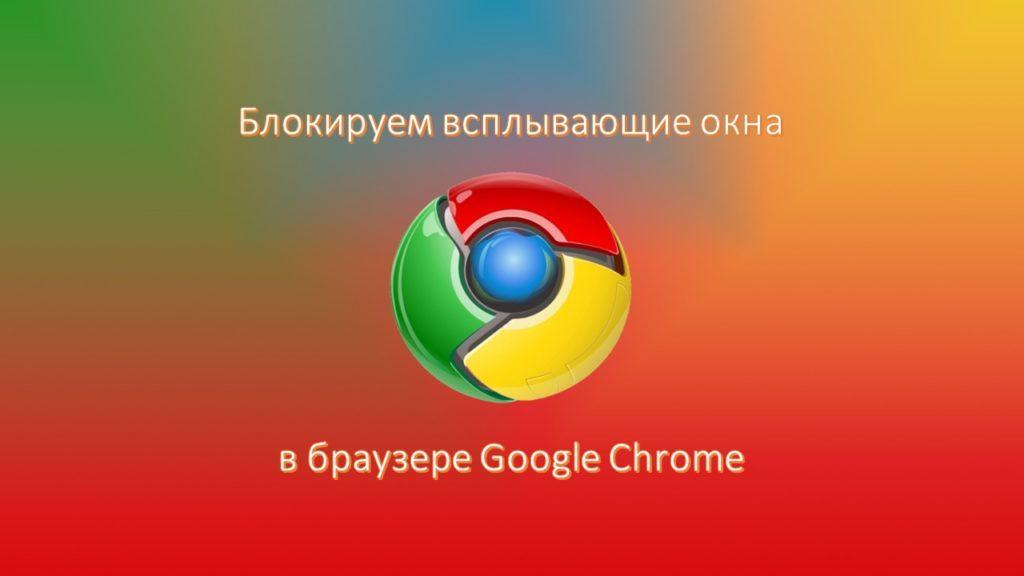 всплывающие окна в браузере Google Chrome
