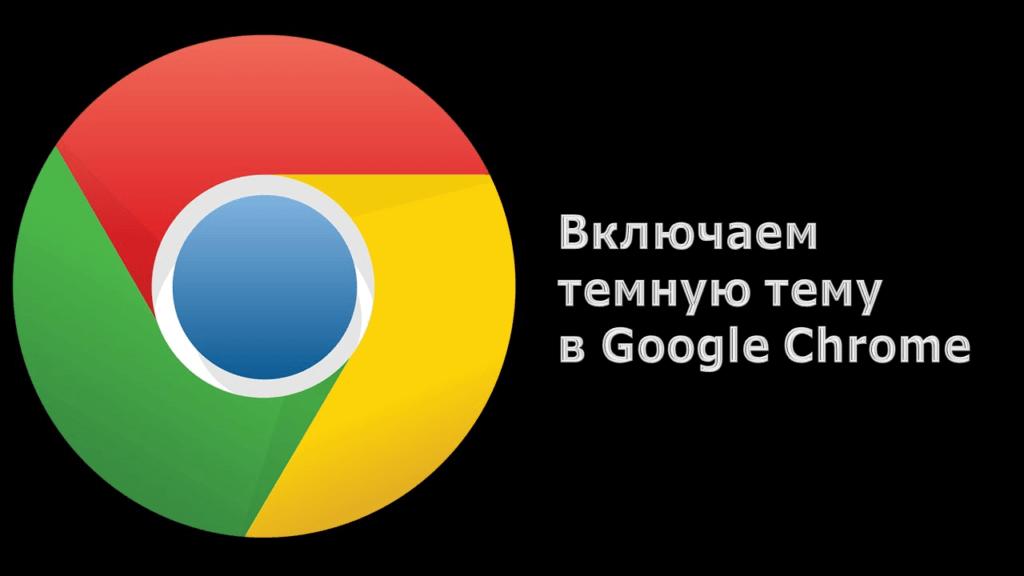 Включаем темную тему в Google Chrome