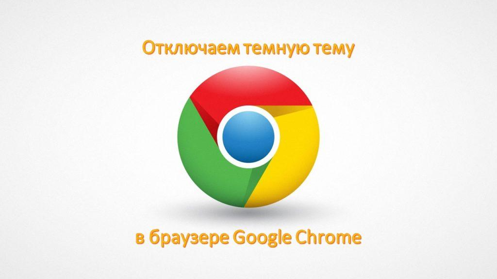 Отключить темную тему в Google Chrome